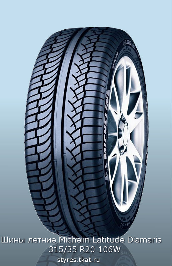 MICHELIN LATITUDE DIAMARIS 315 35 R20 106W