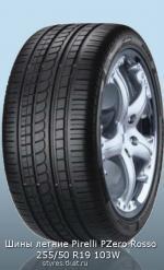 Шины летние Pirelli PZero Rosso 255/50 R19 103W